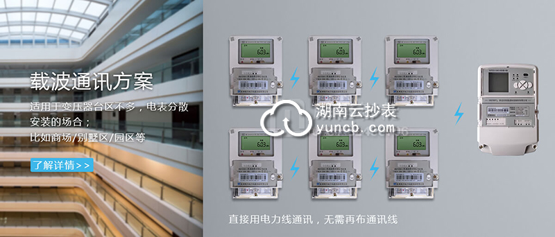 小区电力载波通讯远程抄表方案
