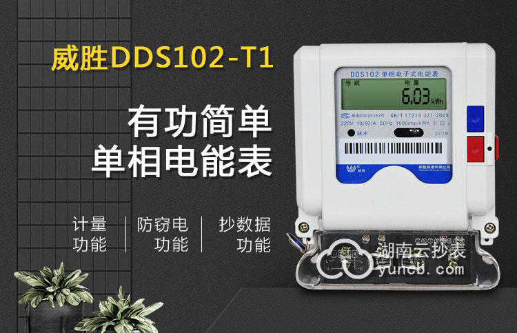 小区预付费远程抄表系统设备