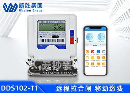长沙威胜DDS102-T1单相电表