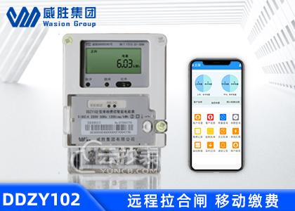 长沙威胜DDZY102智能单相电表