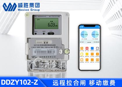 长沙威胜DDZY102-Z载波单相电表