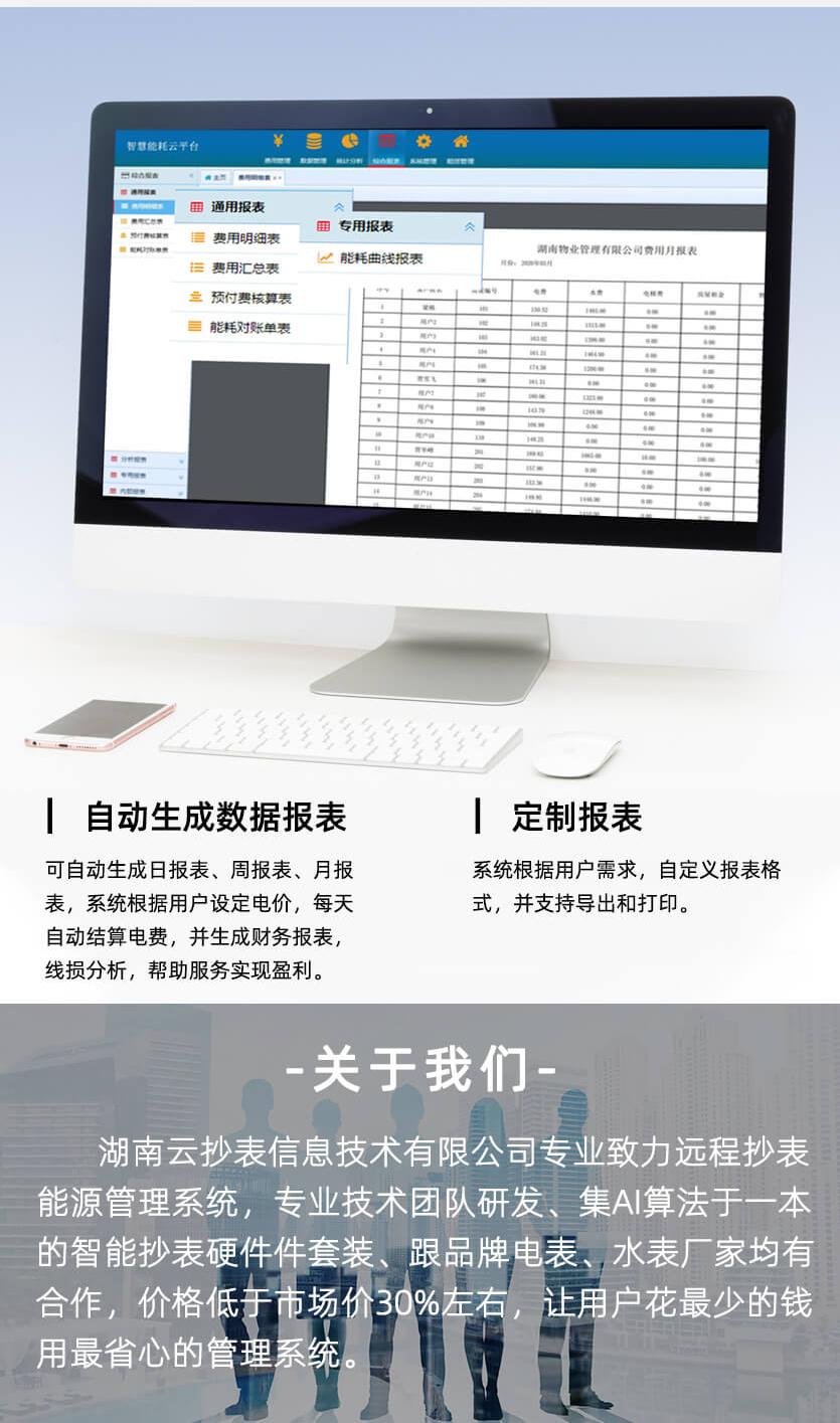 深圳科陆DDZY719单相预付费电能表