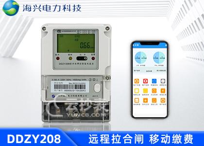 杭州海兴DDZY208单相预付费电能表