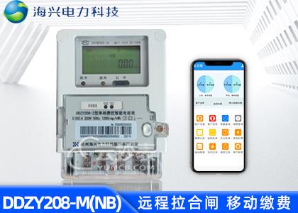 杭州海兴DDZY208-M无线NB预付费单相电能表