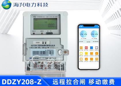 杭州海兴DDZY208-Z载波预付费单相电能表