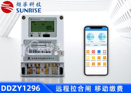 杭州矩华DDZY1296单相预付费电能表