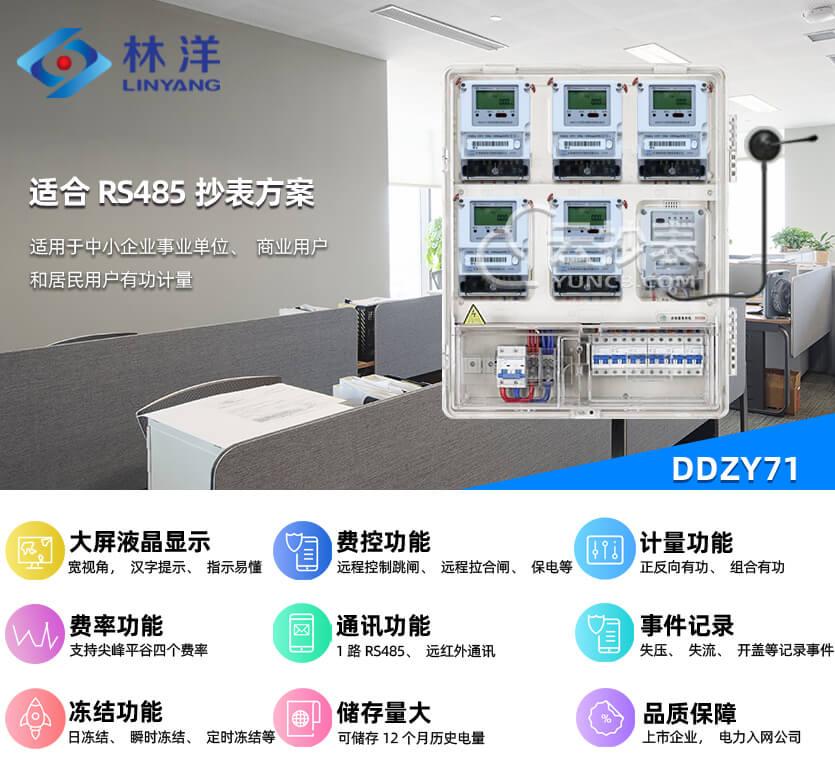 江苏林洋DDZY71单相预付费电能表