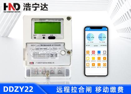 广东浩宁达DDZY22单相智能预付费电能表