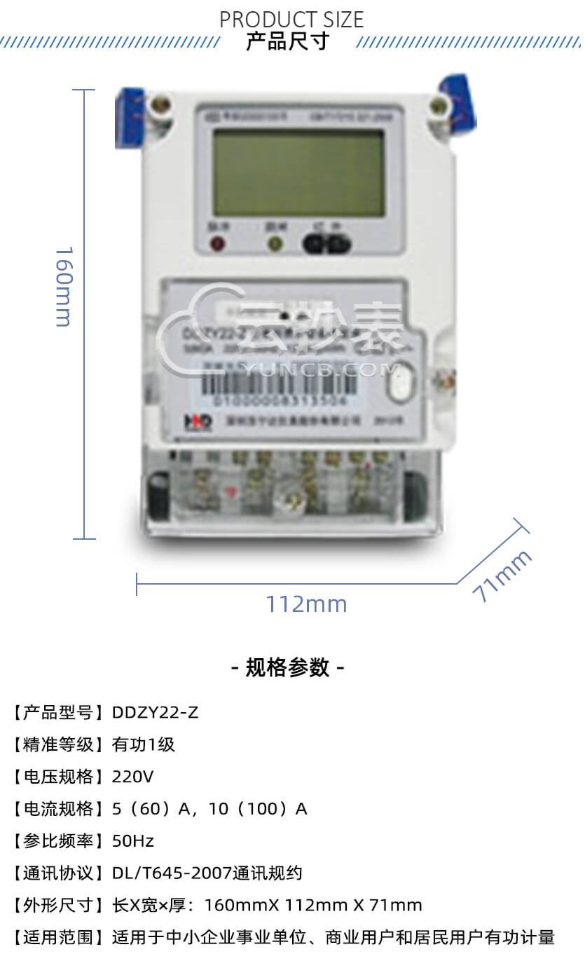 广东浩宁达DDZY22-Z载波单相预付费电能表