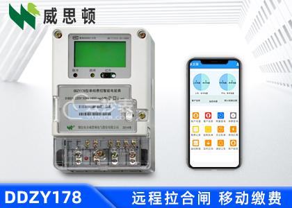烟台威思顿DDZY178单相智能预付费电能表