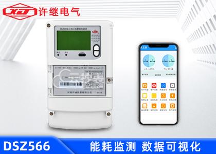 河南许继DSZ566能耗监测三相智能电能表