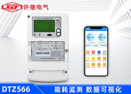 河南许继DTZ566能耗监测三相智能电能表