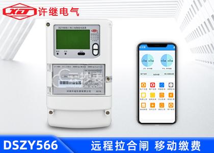 河南许继DSZY566三相智能预付费电能表