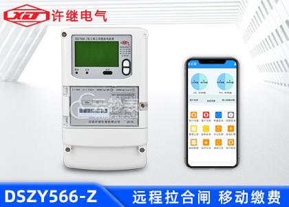 河南许继DSZY566-Z三相智能预付费电能表