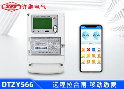 河南许继DTZY566三相智能预付费电能表