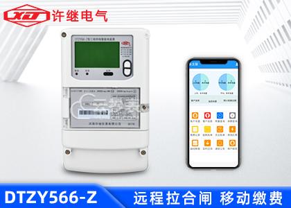 河南许继DTZY566-Z三相载波预付费电能表