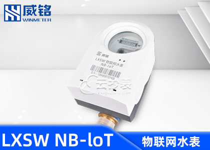 长沙威铭LXSW物联网NB-loT无线远传水表