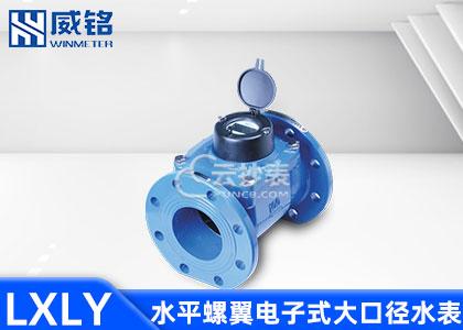 长沙威胜威铭LXLY水平螺翼式电子式大口径水表