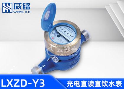 长沙威铭LXZD-Y3光电直读水表支持M-BUS抄表