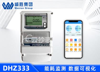 长沙威胜DHZ333内蒙古专用三相智能电能表
