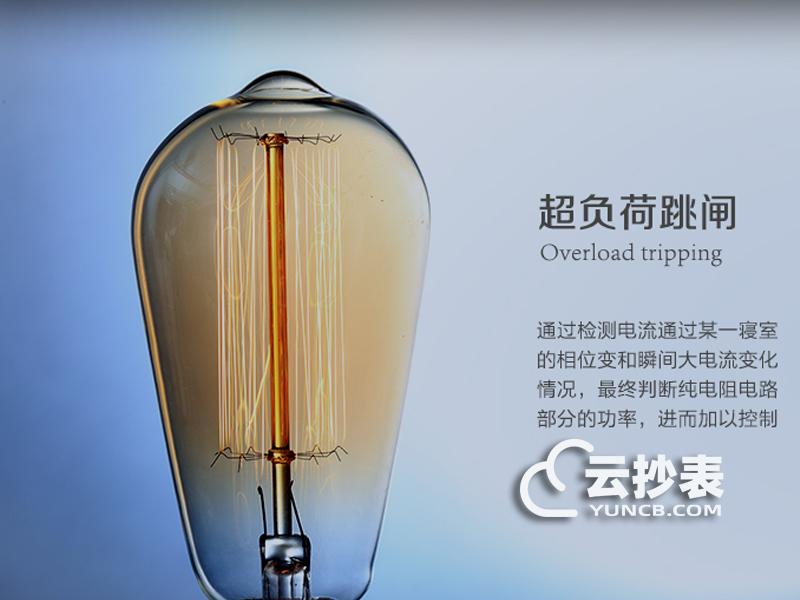 学校能源管理平台